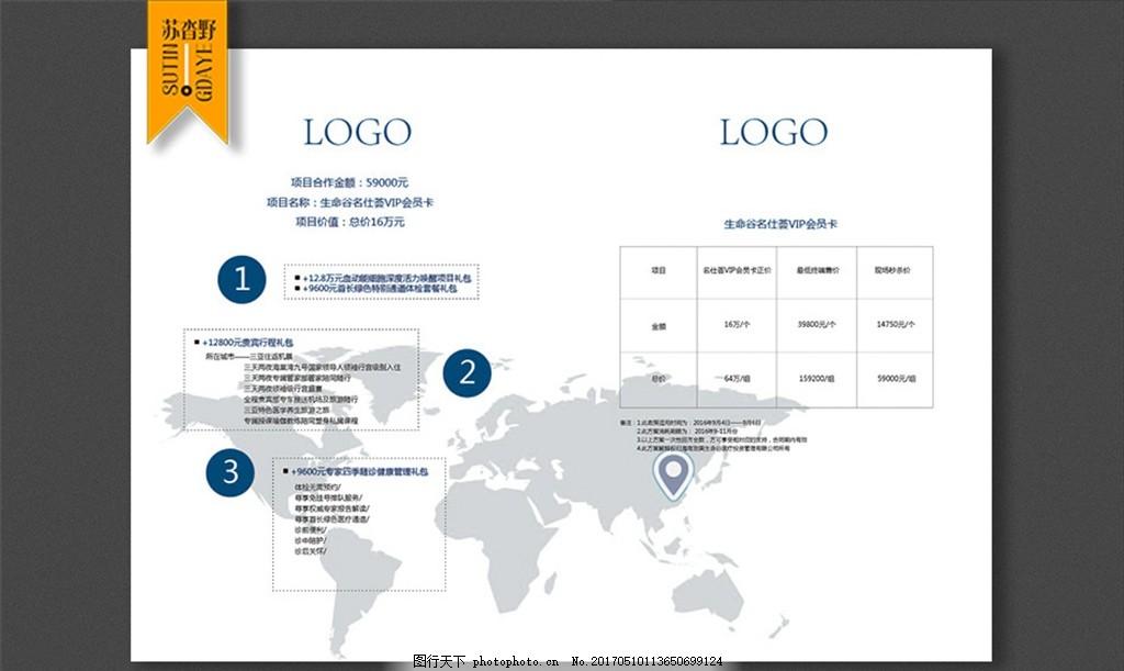 合同封面下载 合同书 房地产合同 买卖合同 协议书 vi封面 平面 设计