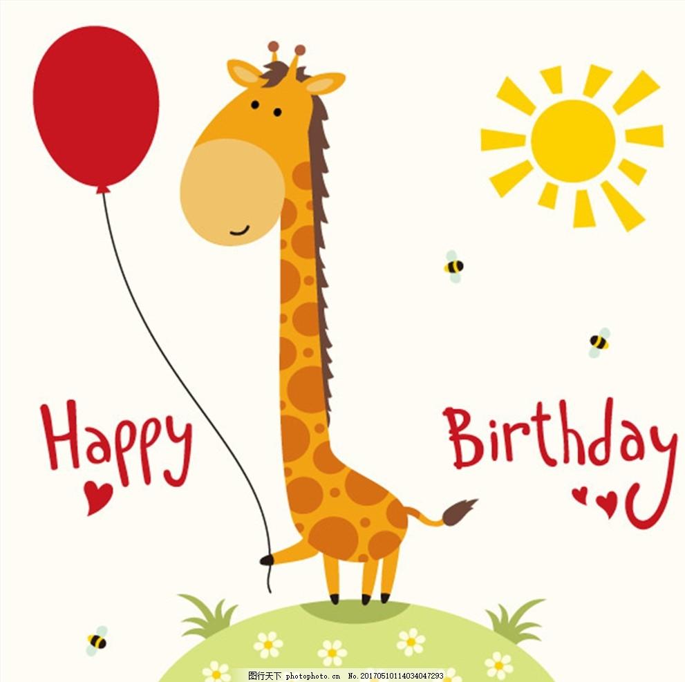 气球 太阳 蜜蜂 动物 卡通图画 生日快乐 生日贺卡 创意卡通 矢量素材
