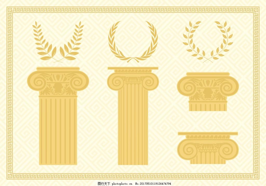 扁平矢量罗马柱 柱子 矢量柱子 罗马柱子 矢量素材 手绘罗马柱