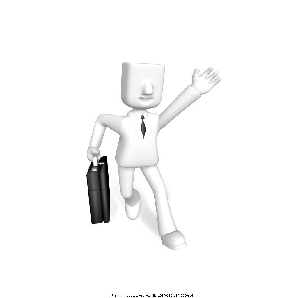 3d立体奔跑小人元素 手绘 上班 公文包