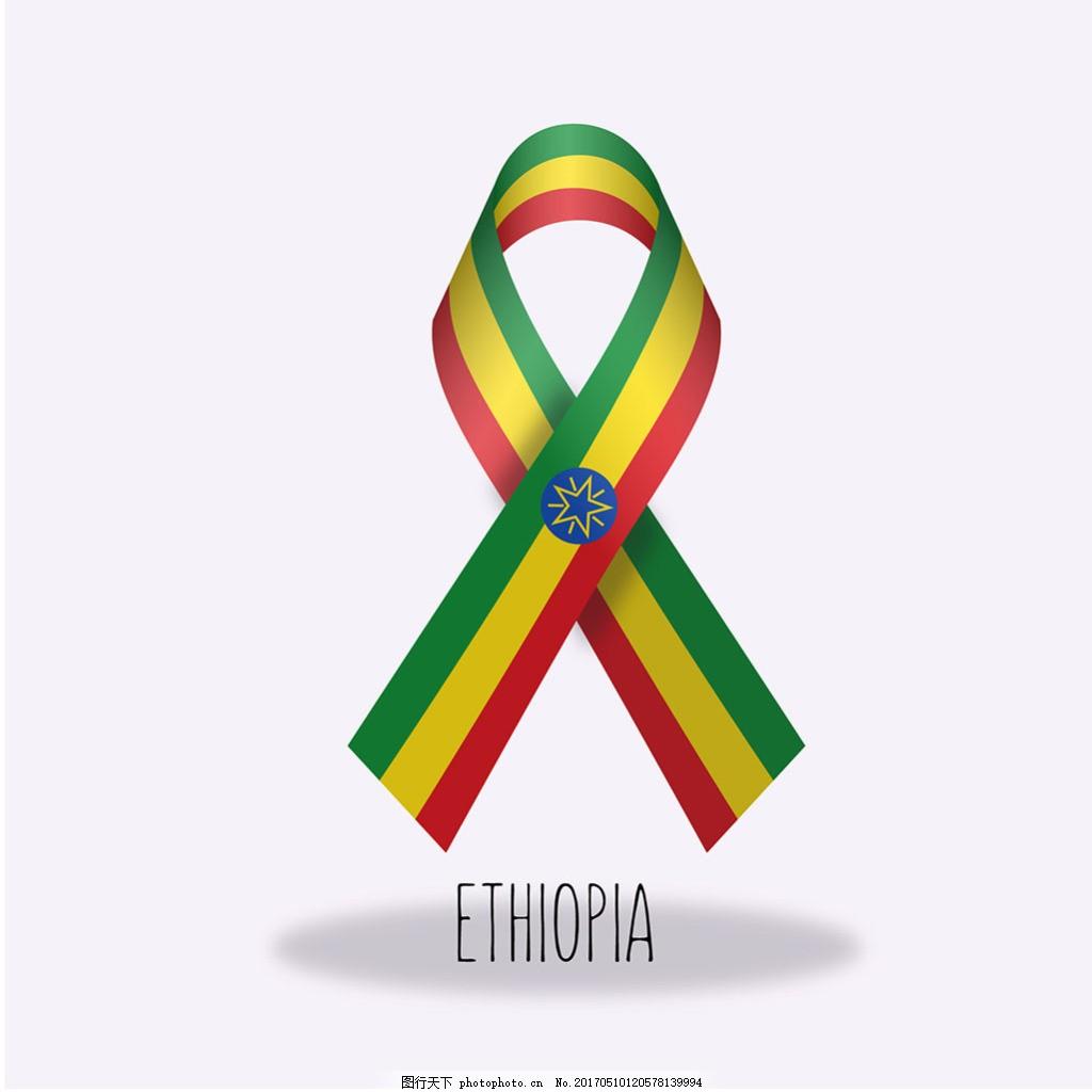 埃塞俄比亚国旗丝带设计