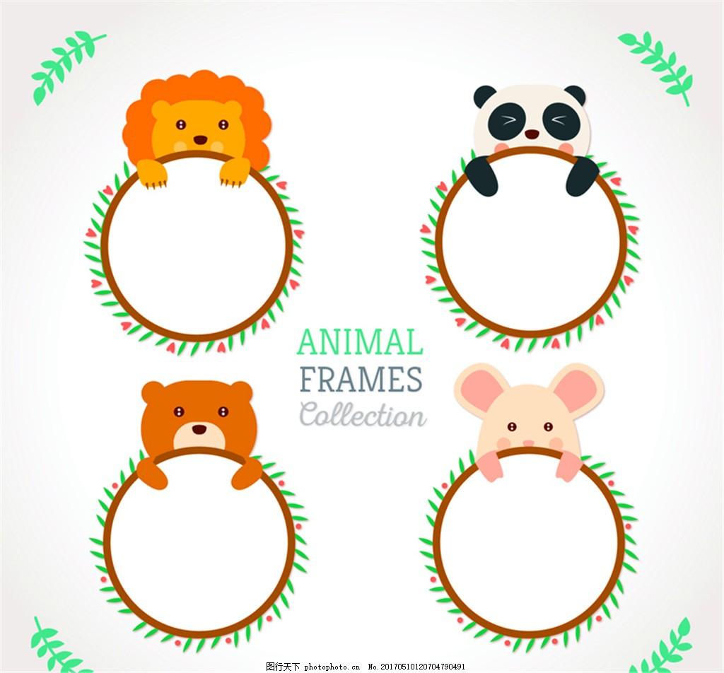 4款可爱动物空白框架矢量素材 狮子 熊猫 猪 叶子 树叶 留言框
