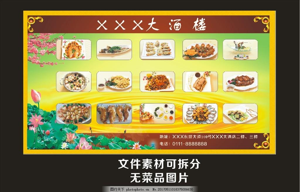 饭店酒楼海报 饭店菜品海报 饭店海报 餐饮 美食 美食海报 小吃 海报