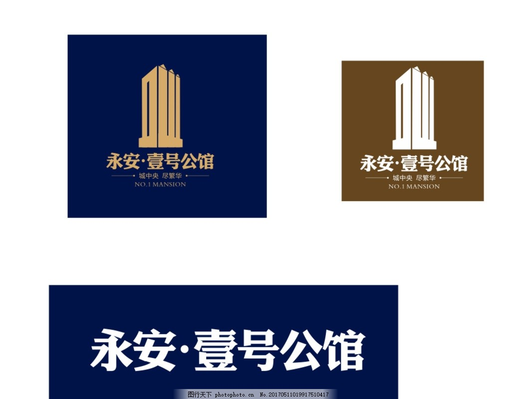 壹号公馆 房地产 楼盘 标志 logo 开发商 房产中介 标志 设计 标志