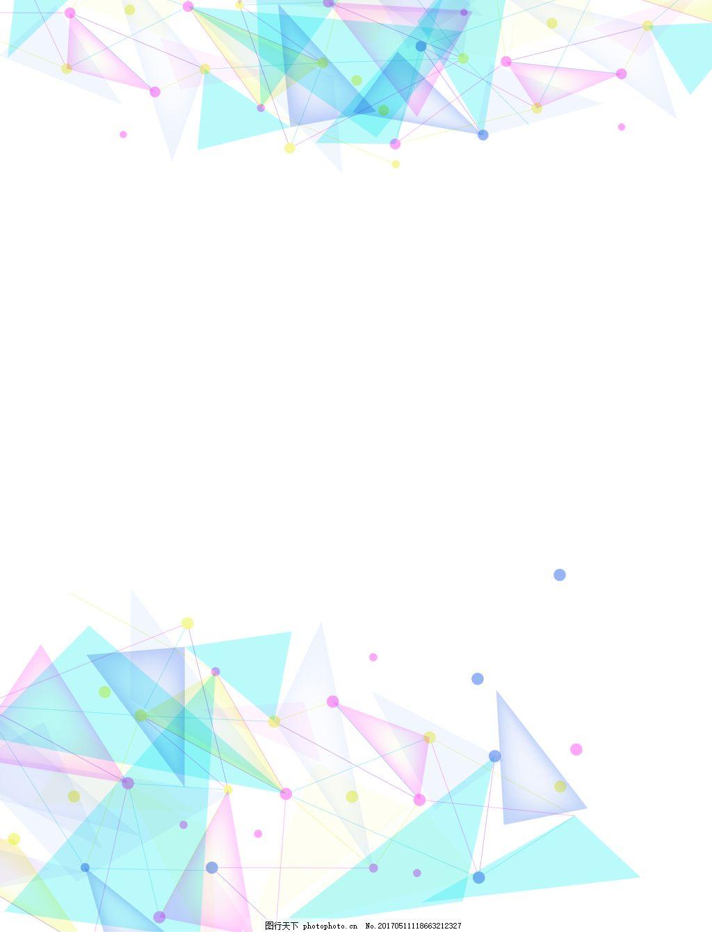 粉蓝色背景�_矢量小清新几何炫彩碎片背景 小清新粉蓝色几何炫彩 三角形 白色