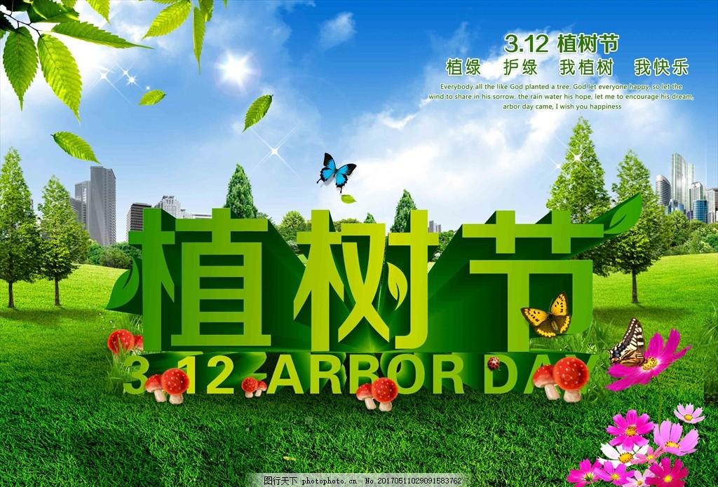 植树节 环保 环保海报 环保展板 环保标语 环保封面 环保背景 环保