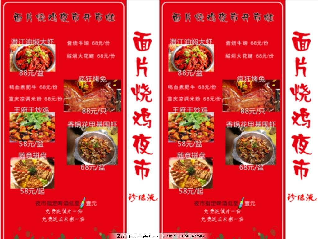 灯箱招牌 夜市 烧烤 灯箱 红色背景 食品灯箱 设计 广告设计 招贴设计