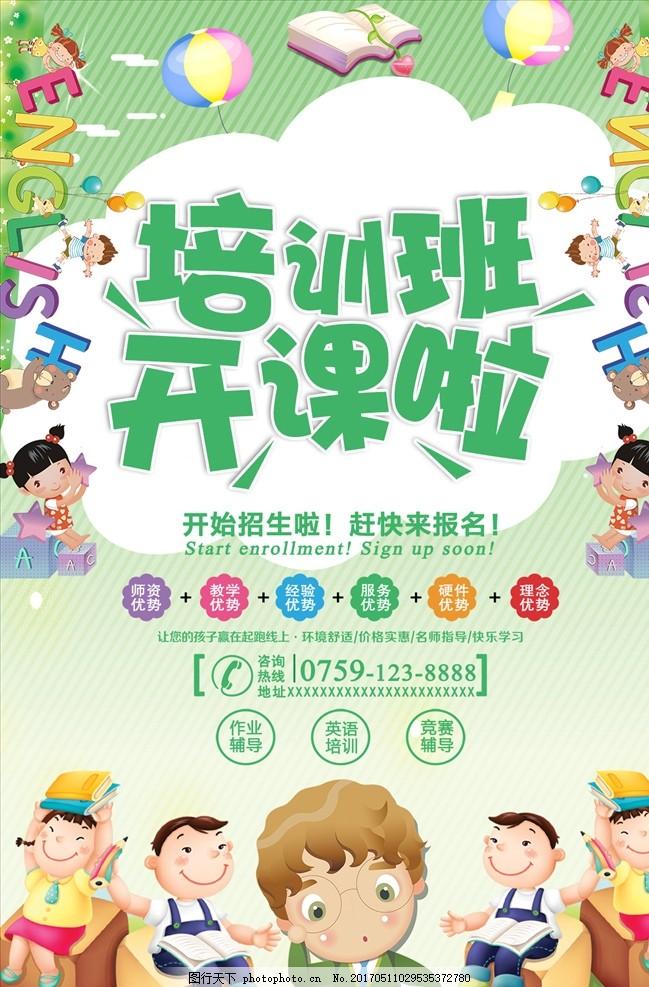 幼儿园培训班海报 幼儿园 我爱幼儿园 幼儿园招生 展板 开心幼儿园
