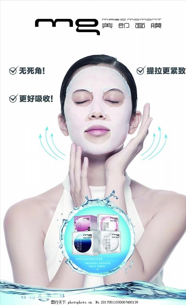 美即面膜 安哲南明 美即 面膜 补水 化妆品 美白 海报 pop 宣传画图片