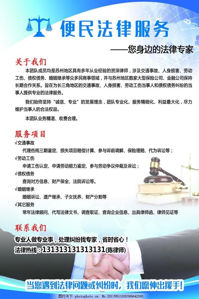 律师宣传单,法律海报 律师海报 律师事务所 请律师-图