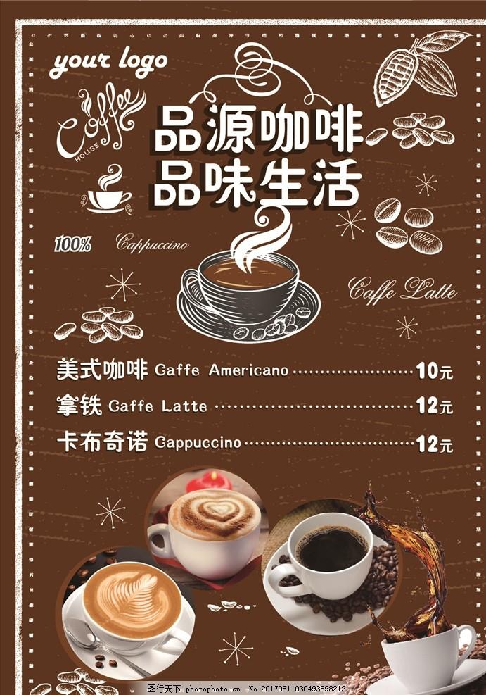 咖啡图片 咖啡排版 咖啡菜单 简约咖啡 咖啡豆 手绘咖啡豆 活动海报
