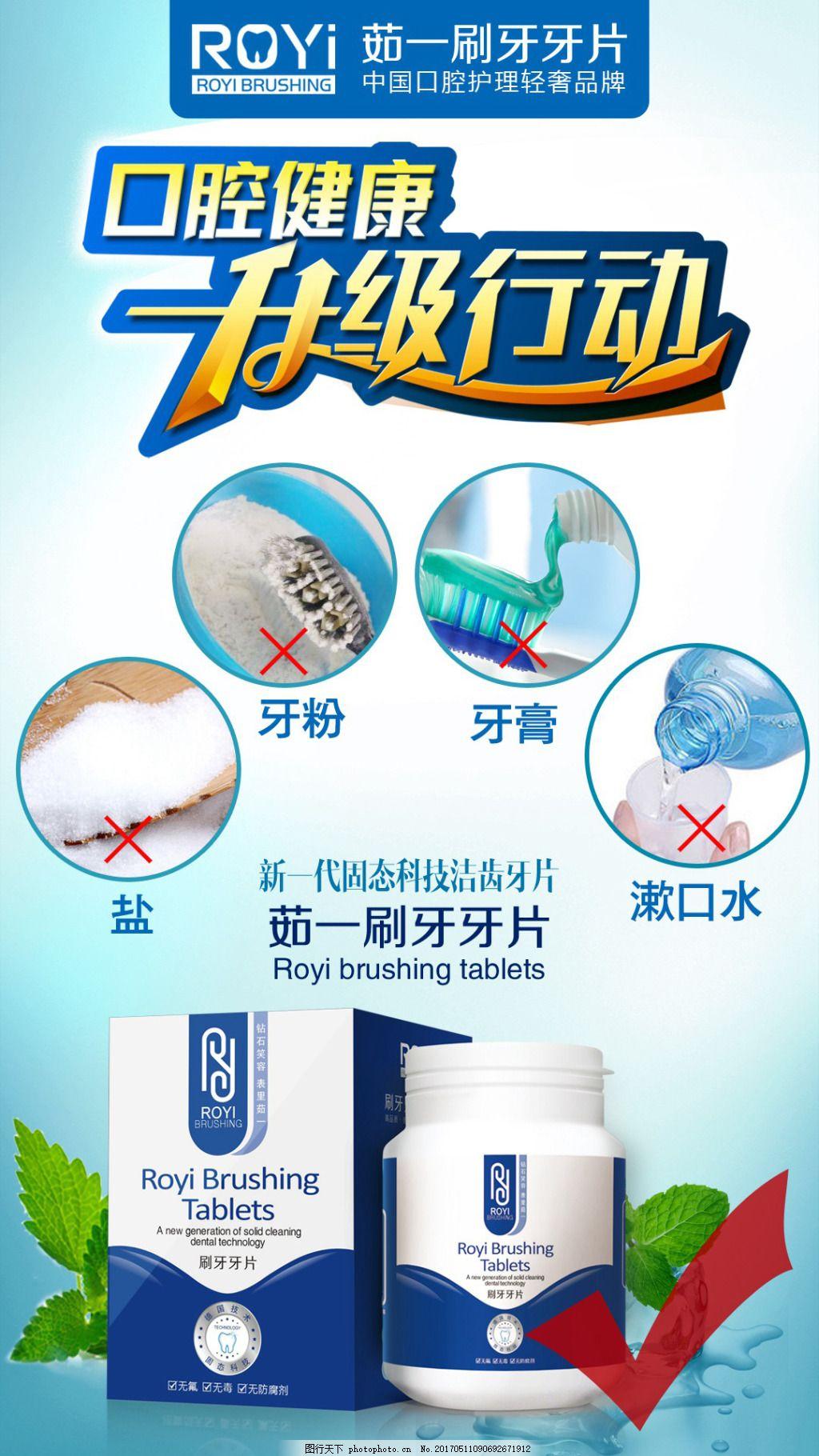 微商口腔海报 微商口腔健康升级行动 产品宣传 洁齿产品 文字