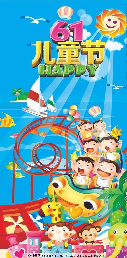 儿童节 六一 六一儿童节 游乐场 卡通 游乐园 阳光 过山车 高清素材