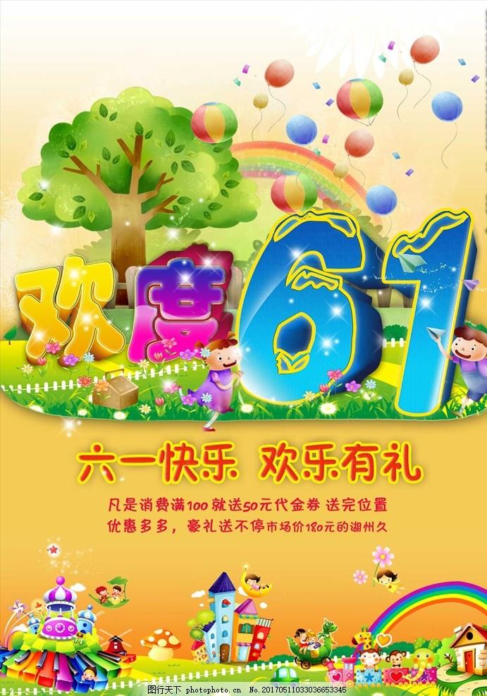 欢度六一 儿童节 游乐园 立体字 背景 气球 树木 彩色世界 小孩子