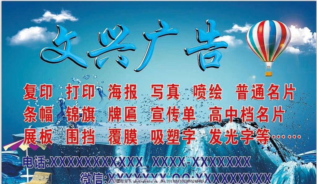 冰凉 展板 夏季 清凉 背景 立体字 海报 蓝色 蓝天白云 水