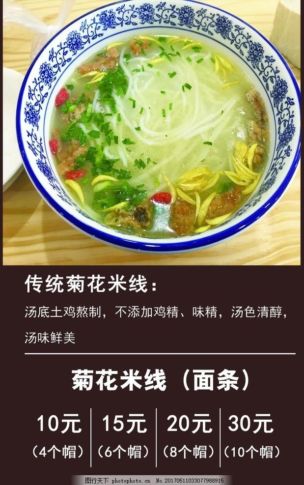 菊花米线 尖上的美食 食物 中餐 美味 菜肴 佳肴 健康食品 云南特色