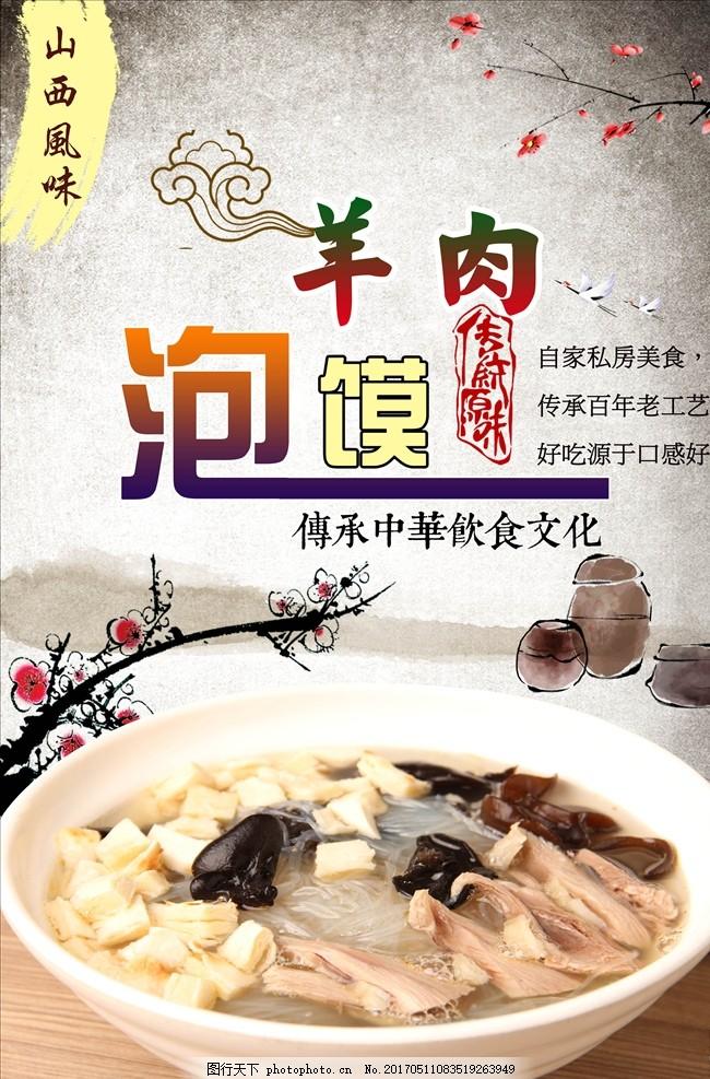 羊肉泡馍海报设计 山西小吃 陕西名吃 小吃海报 美食海报 中华美食