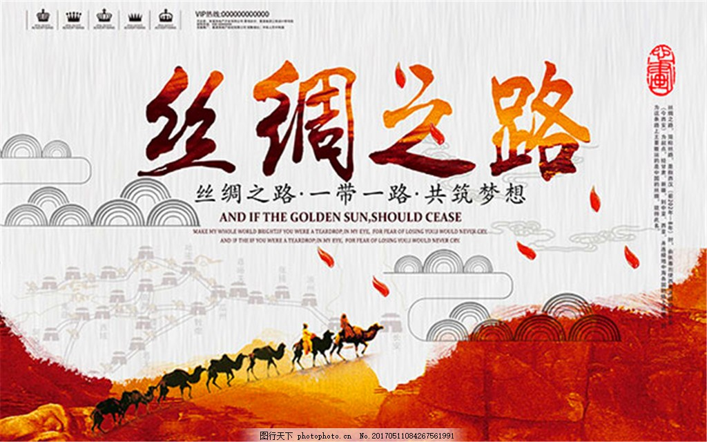 丝绸之路党建展板 一带一路 共筑梦想 手绘线条装饰 红色印章 城池地
