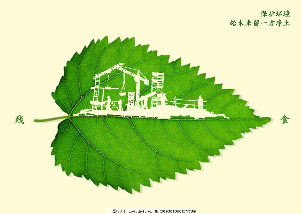 残食环境海报 保护环境 爱护环境 叶子 绿色 过度取材图片
