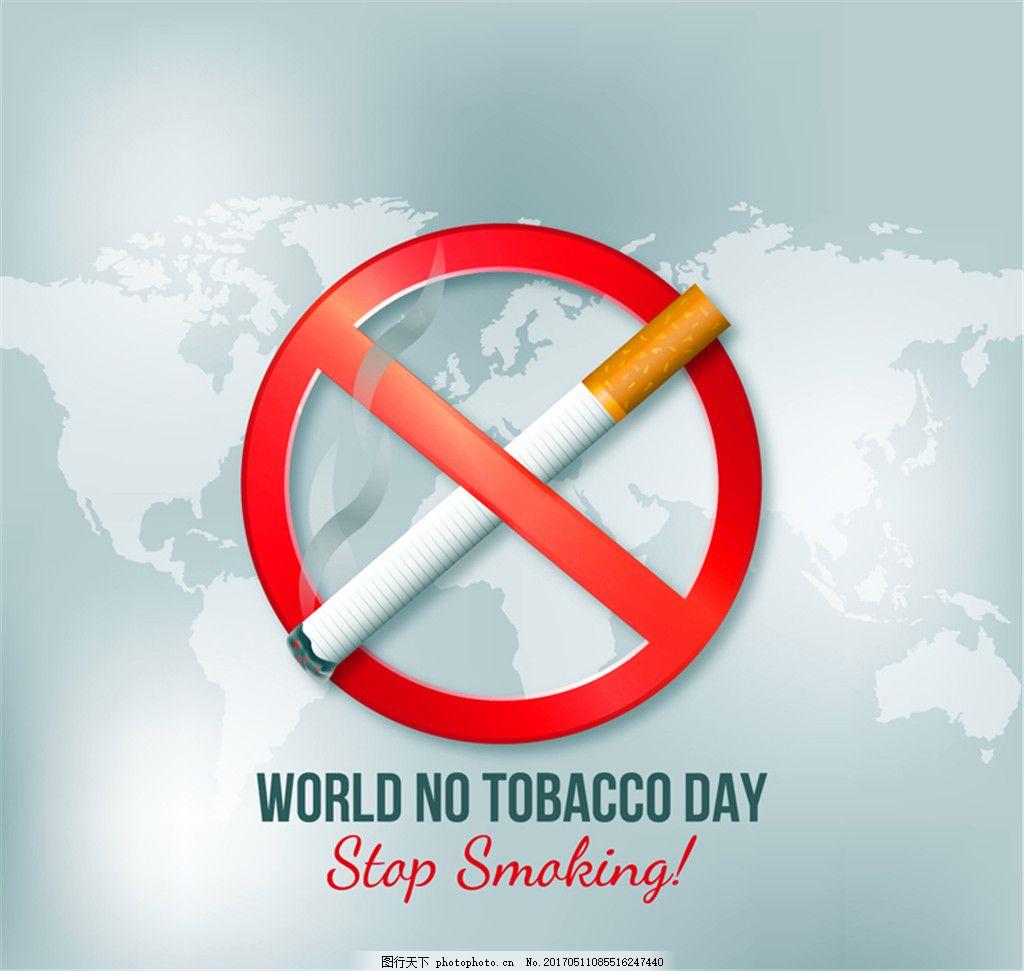 创意世界戒烟日海报矢量素材图片