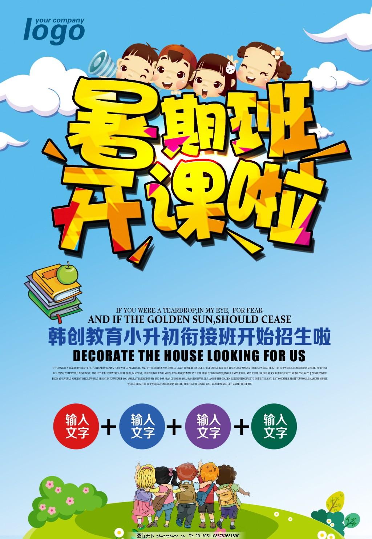 暑假招生海报 暑假 招生 暑假潜能班 暑假招生单页 快乐暑假 暑假海报