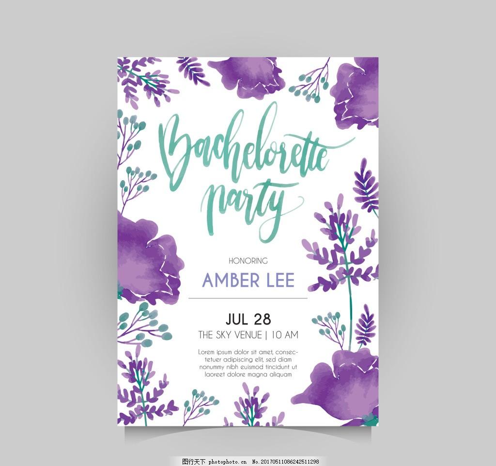 紫色浪漫手绘花卉婚礼邀请函