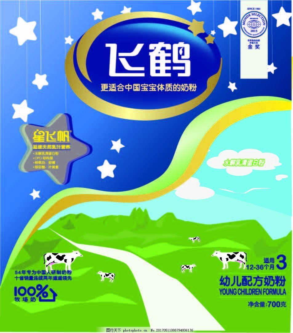 星飞帆五星优护包装 奶粉外包装设计 根据飞鹤奶粉包装设计 就进行的