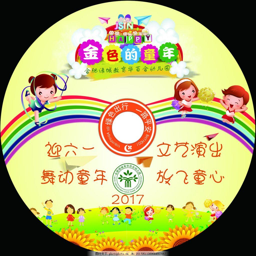 光盘封面 光盘封面设计 彩虹 人物 背景