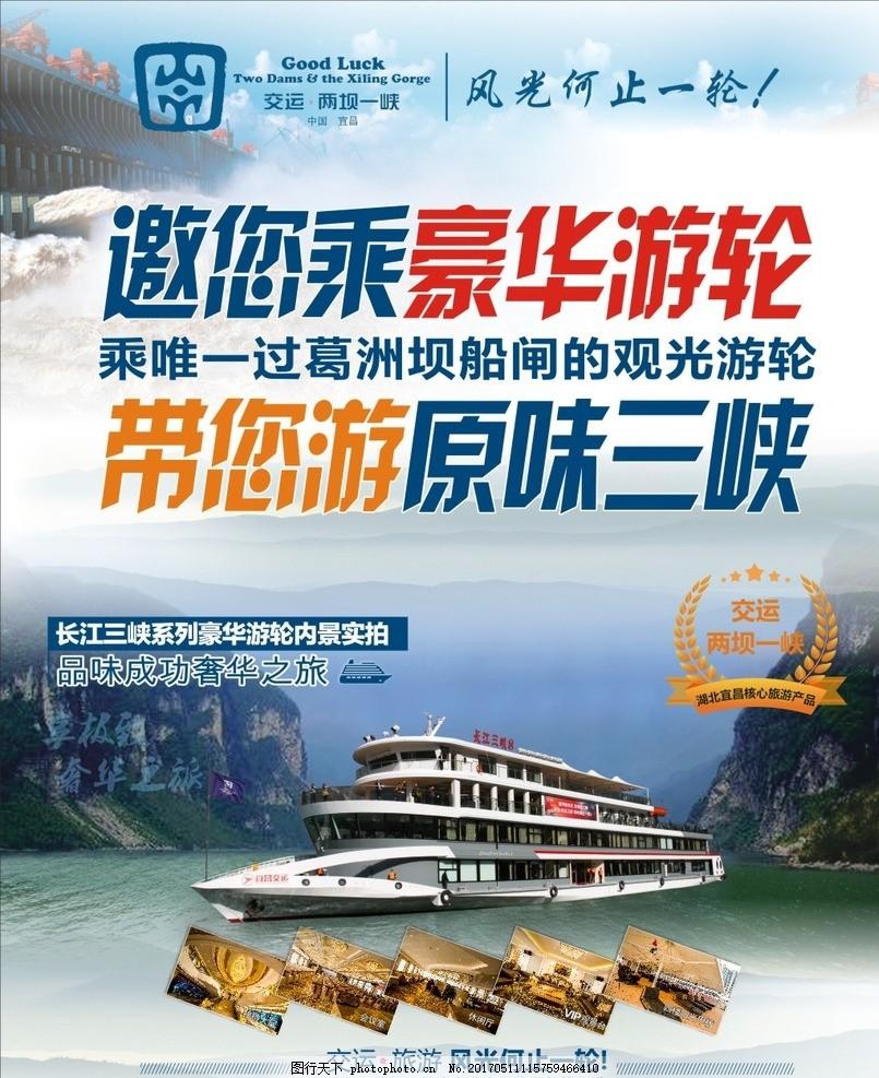 旅游海报 三峡旅游海报 轮船 游轮 三峡风景 广告设计