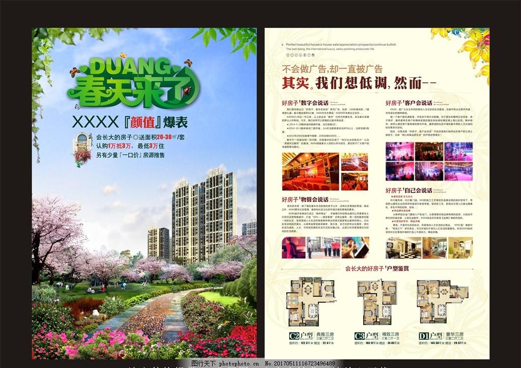 欧式房地产 地产dm 地产宣传单 欧式园林 设计 广告设计 海报设计 cdr