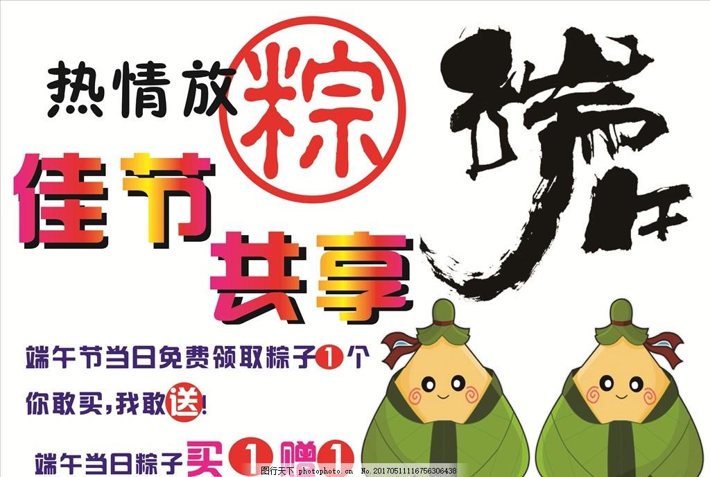 热情放粽pop端午海报招贴 粽子 广告 超市 促销 手绘 简单