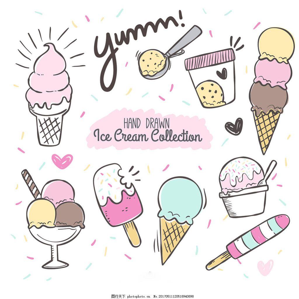 手绘冰淇淋雪糕插图矢量素材 甜品图标 冷饮插图 清凉甜品 冰淇淋标志