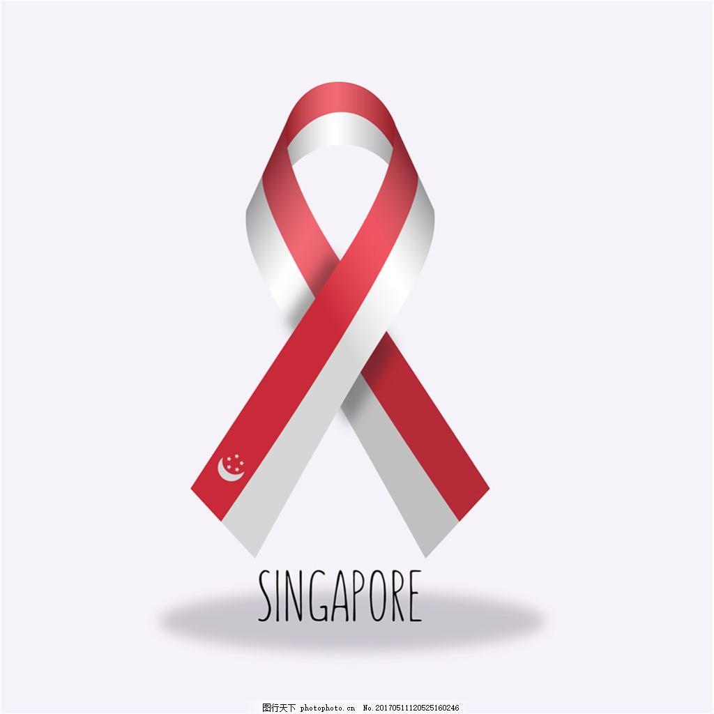 新加坡国旗丝带设计