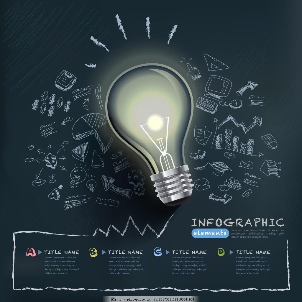 黑色大气手绘灯炮 创意电灯泡 信息图表矢量素材 商务信息图表 信息