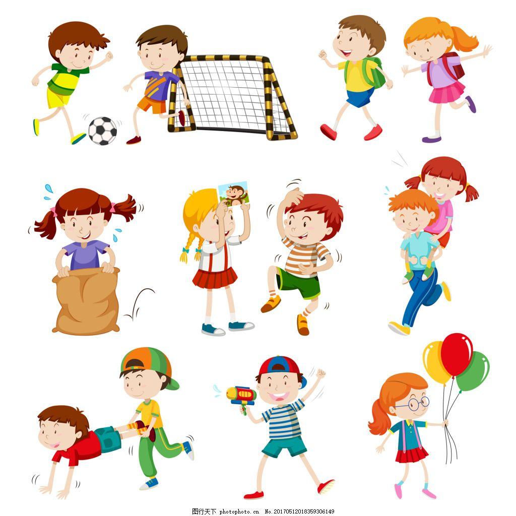 童年在做游戏和运动的儿童卡通矢量素材 户外运动 小朋友 玩游戏图片