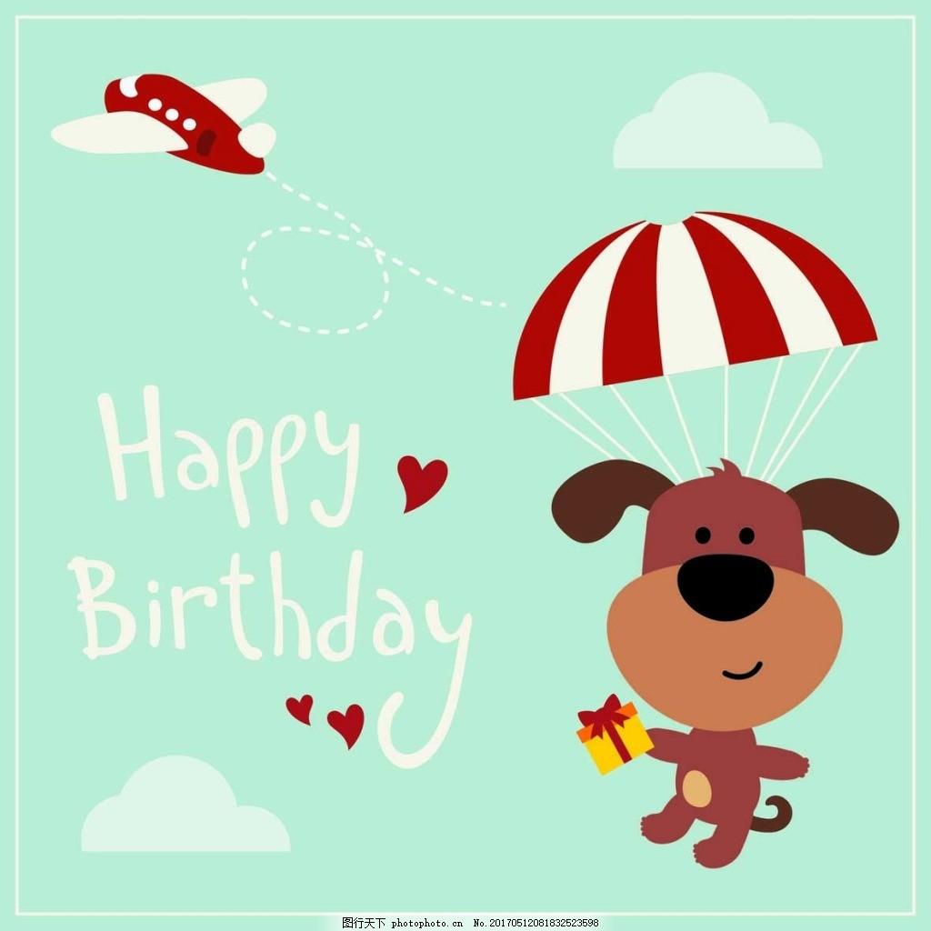 降落伞上的小狗 卡通 可爱 降落伞 小狗