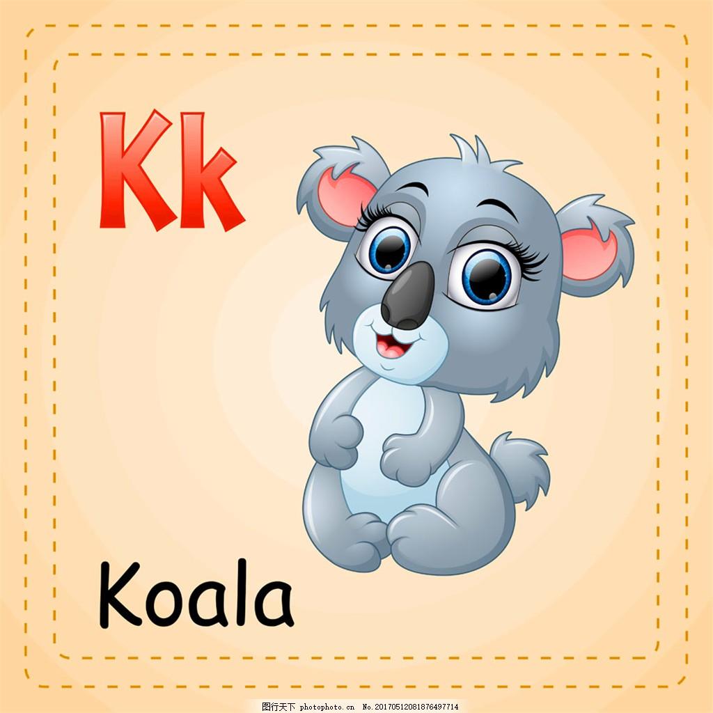 考拉英文单词图片