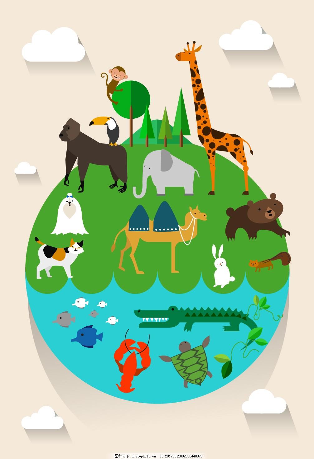 矢量扁平动物地球素材