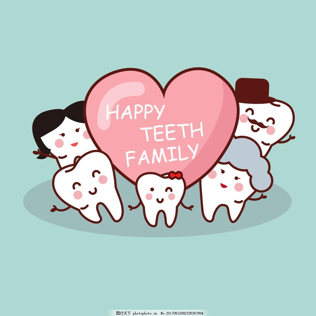 大家庭卡通可爱小牙齿扁平画矢量素材