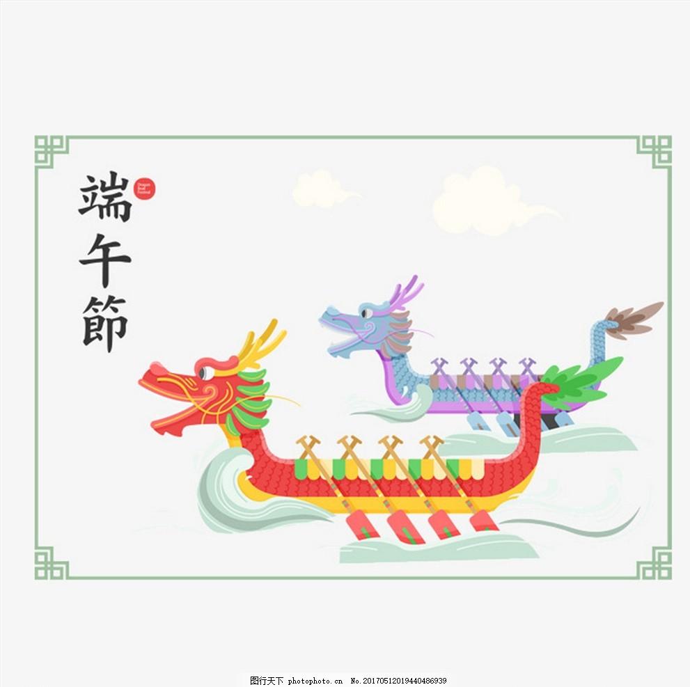 红色紫色端午节龙舟 矢量素材 传统节日 古风边框 红色龙舟