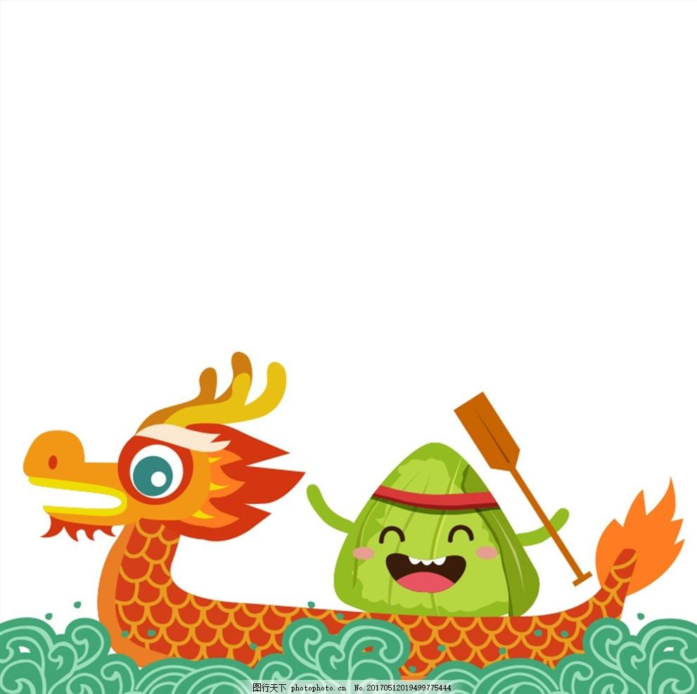 端午龙舟粽子矢量手绘图 端午节 粽子 龙舟 卡通手绘 欢快 可爱 庆祝