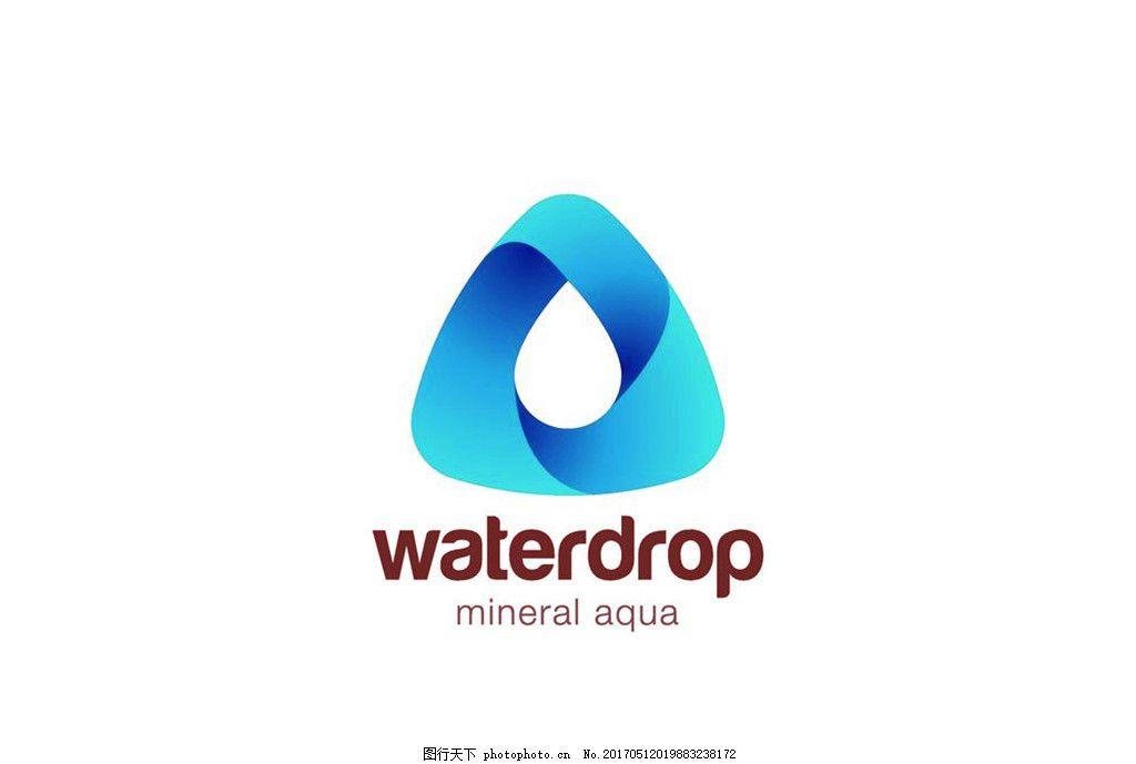 立体水滴标志 水滴logo设计 商标设计 标志设计 创意logo图形 行业图片