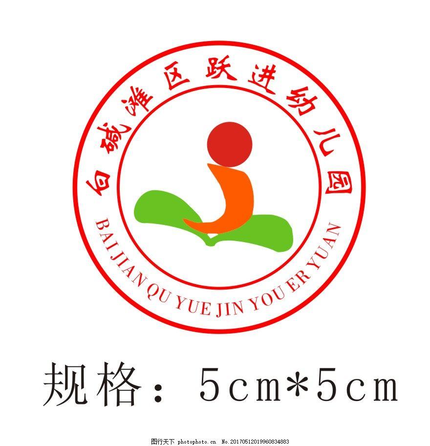 白碱滩区跃进幼儿园园徽logo标志标识