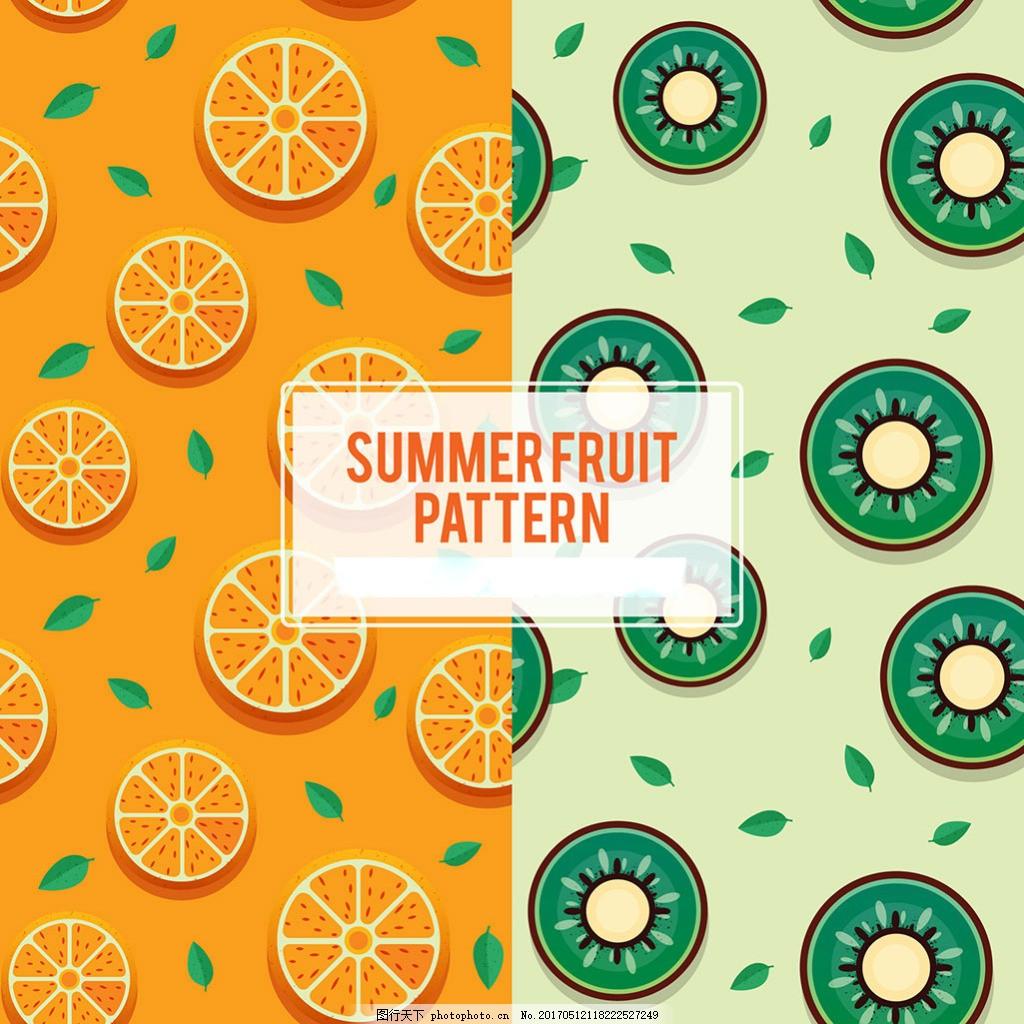 手绘彩色夏季水果装饰图案