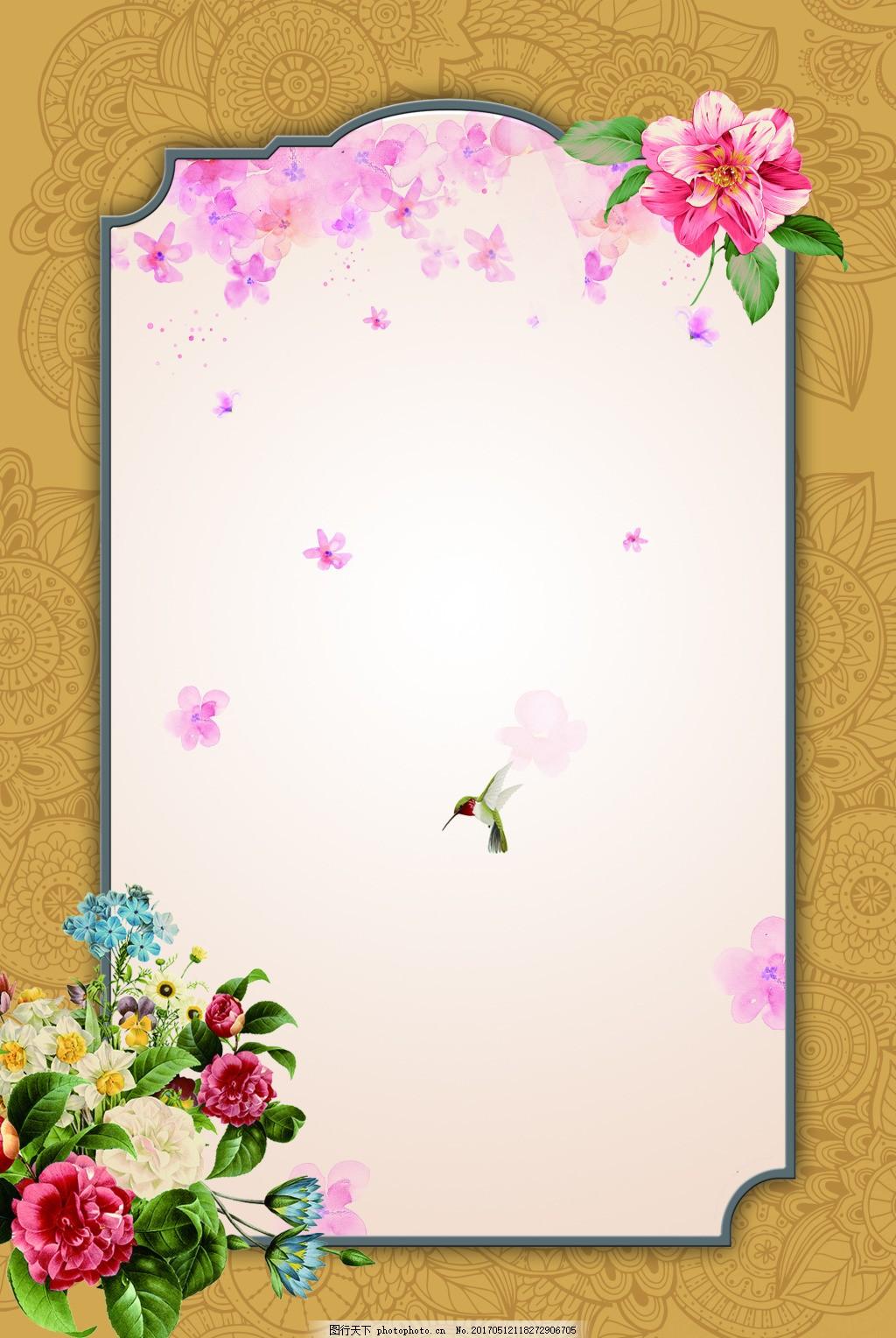 花朵边框背景psd文件 扁平 几何 文艺 小清新 花朵边框展板背景