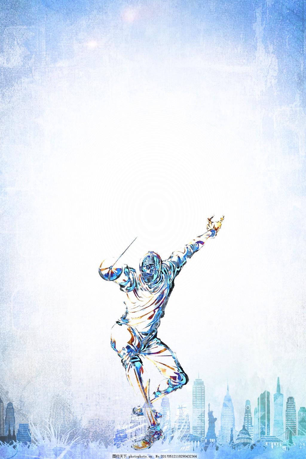 手绘水墨击剑背景 蓝色 渐变 边框 运动 武术