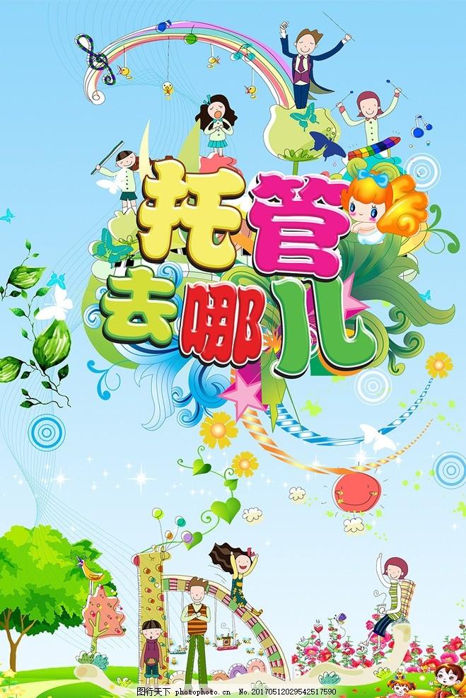 幼儿园 我爱幼儿园 幼儿园招生 展板 开心幼儿园 幼儿园图片 幼儿园