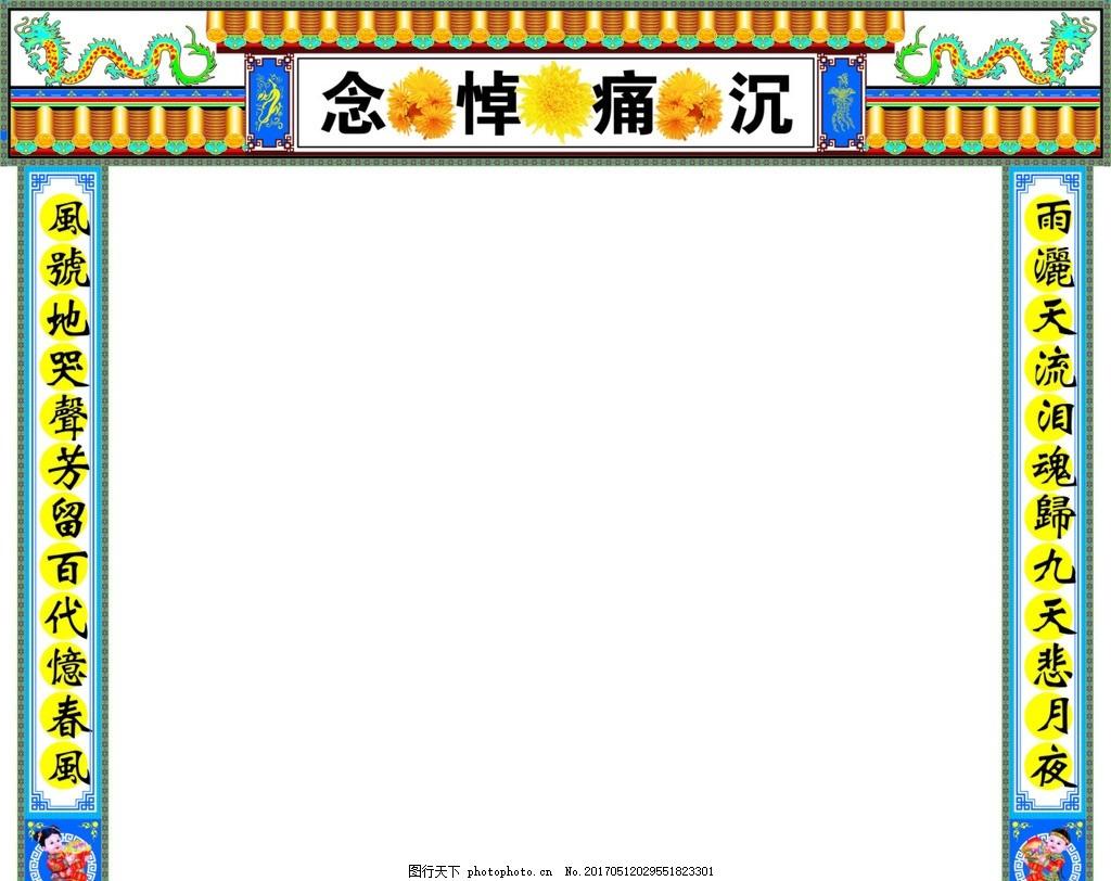 灵棚 灵棚布置 灵堂 灵堂布置 沉痛悼念 悼念对联 设计 广告设计 广告