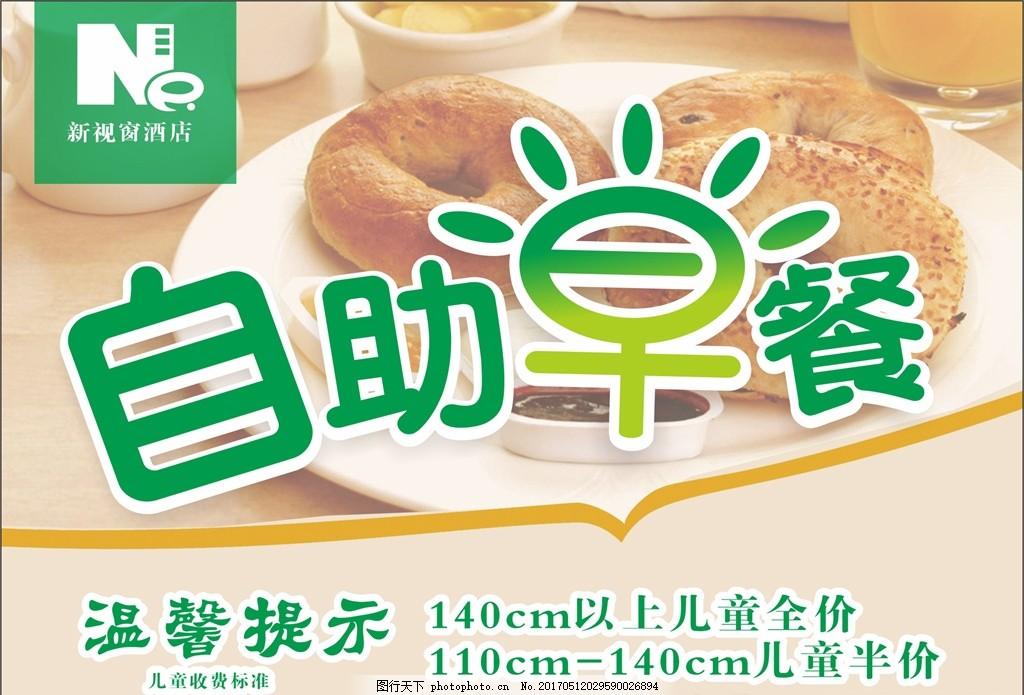 早餐海报 营养早点 早点海报 早餐店 早点店 早餐油条 油条海报