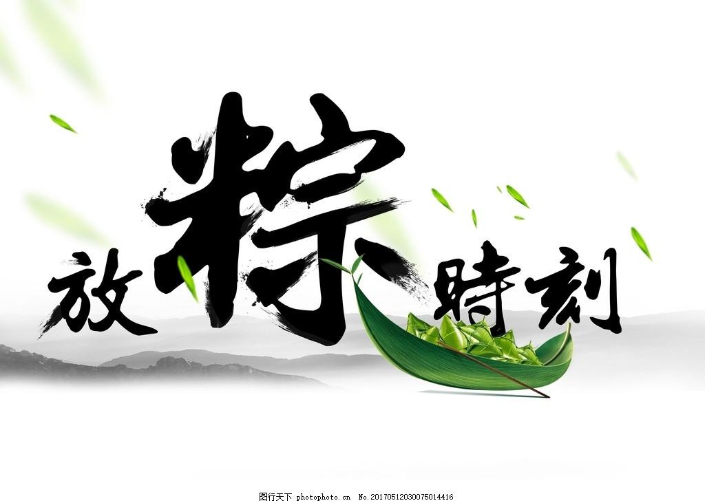 端午 端午节 粽子 船 山水      毛笔字 平面广告 广告设计 海报 字体
